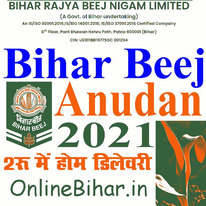 Bihar Beej Anudan Online 2021