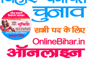 Bihar Panchayat chunav online Nomination 2021