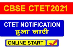CBSE CTET Application Form 2021