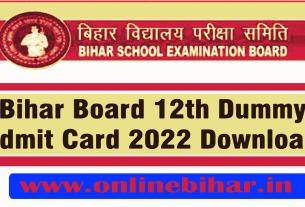 Bihar Board 12th Dummy Admit Card 2022