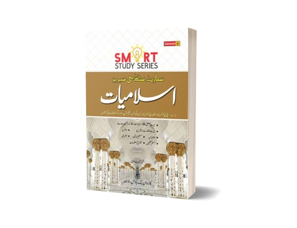 Smart Study Series Islamiyat (Urdu) By Soban Ch