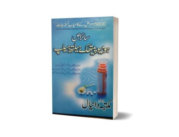 50000 Amraz k Kamyab Nuskha Jat Sairas Homeopathik Halth Halpe By Dr. Uallda Hussain