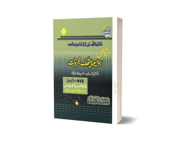 612 Amraz ka ilaj Shmas Homoeopatic Mujarbat By Dr. Syed Aulada Hussain