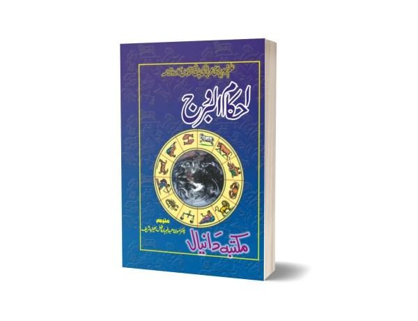Ahkam ul Burooj By Dr Maulana Abdul Jabbar Fazil