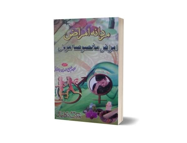 Amraz Maksusa Marda Mardana Amraz By Hakeem Fassi