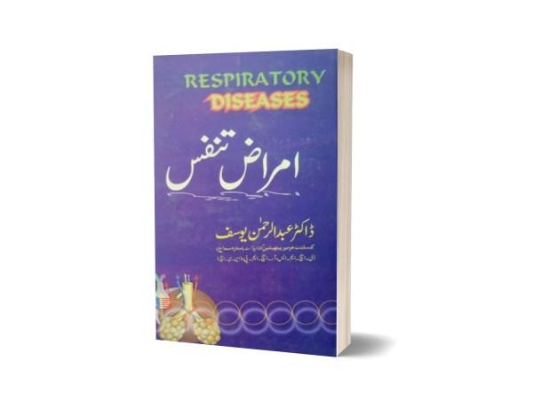 Amraz Tanafus By Dr. Abdulrahman