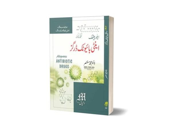 Anti Biotic Drugs By Dr. Muhammad Mustanser
