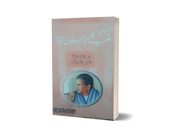 Asan Zarb e Kaleem By Dr. Muhammad Iqbal
