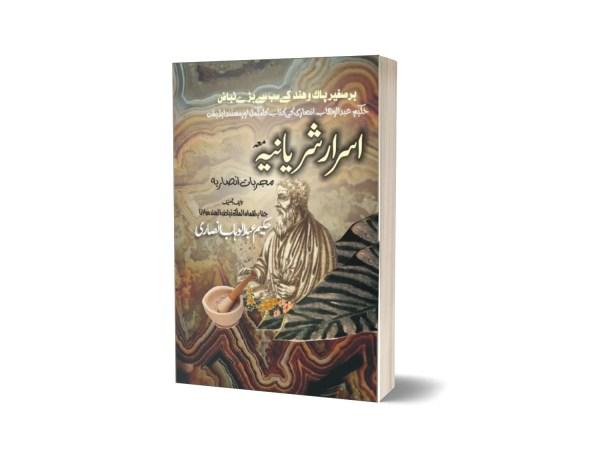 Asra Sharyaniya By Hakeem Abdul Wahab