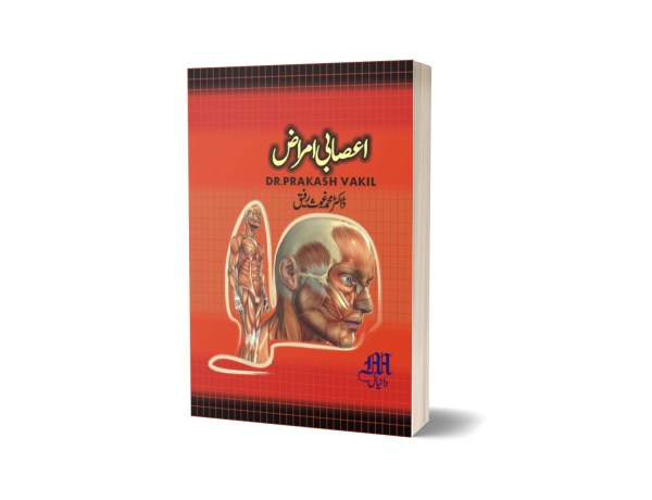 Azabi Amraz By Dr. Muhammad Rafiq