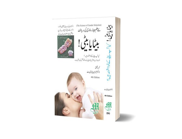 Bata Ya Bati By Dr. Imran Niazi