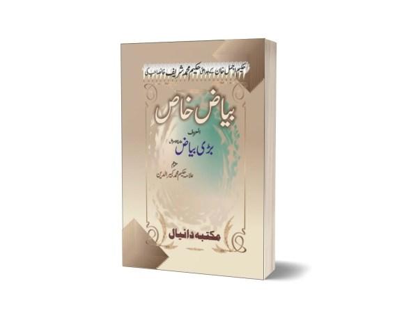 Bayaz Khas By Hakeem Muhammad Kabire