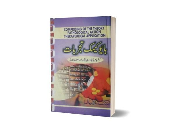 Biocamic Tajarbat By Dr. M.D Jarg