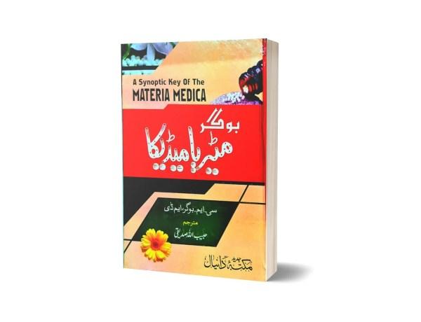 Bogar Matreamadica By Habib Ullah