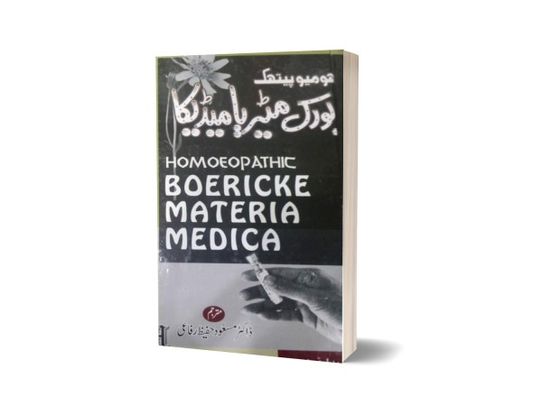 Borerick Materia Medica Masood By Hafiz Rafai
