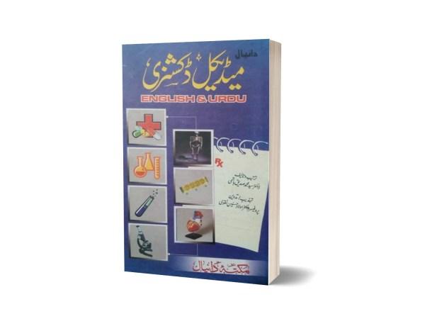 Daniyal Medical Dictionary- Dictionary Medical- Dictionary Siddiq Hashmi By Dr. Aulad Hussain Naqvi