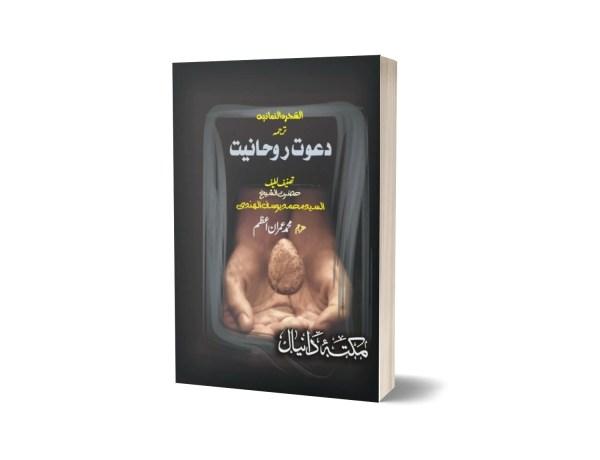 Dawat e Rohaniat By Muhammad Imran