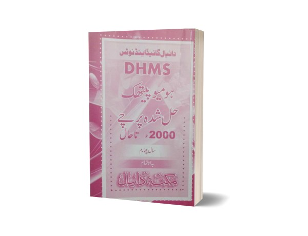 Dhms solved paper iv Homeopathic