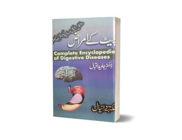 Digestive Diseases By Dr. Javad Iqbal