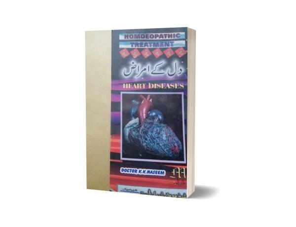 Dil k Amraz By Dr. K.K Naseem