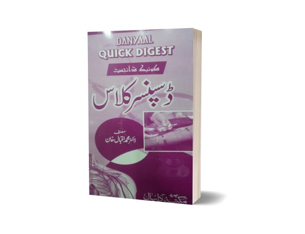 Dispensing Classies Quic Digest By Dr. Muhammad Iqbal