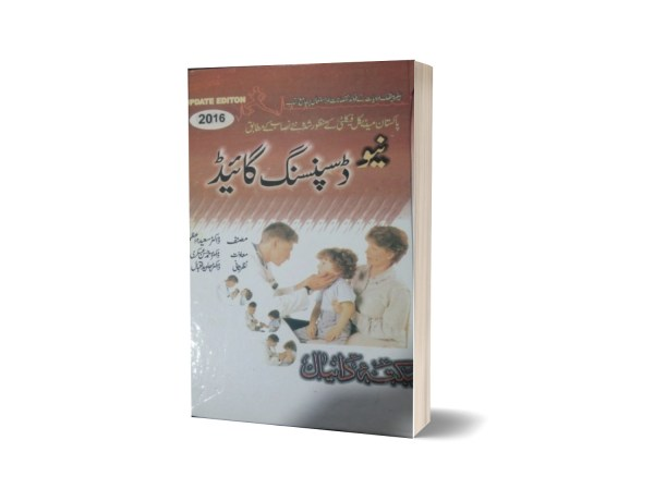 Dispensing Guide By Dr. Javaid Iqbal