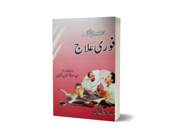Fori Ilaj By Dr. Syed Aulada Hussain