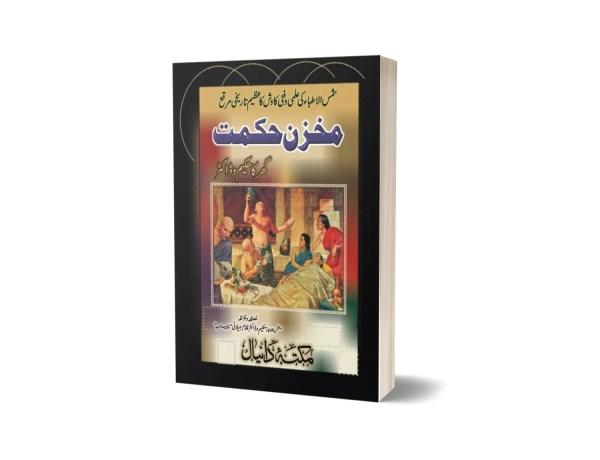 Ghar ka Hakim Mukzan Hikmat By Dr. Ghulam Jalani