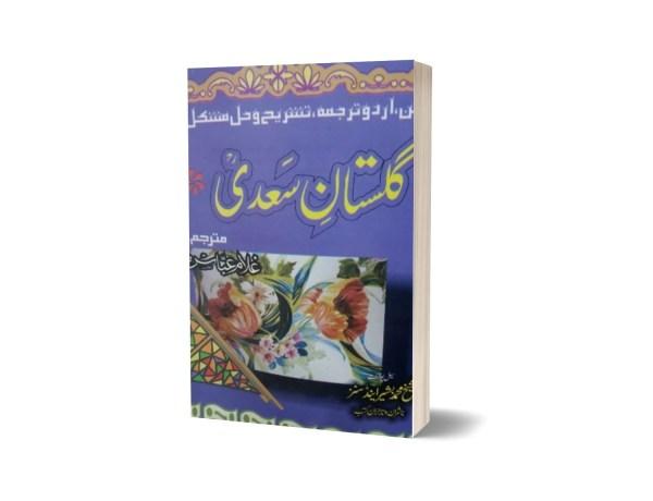Gulistan e Syad By Ghulam Abbas