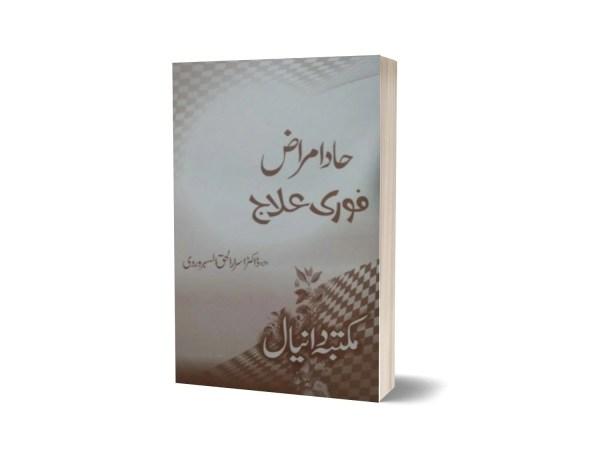 Had Amraz By Israr ul Haq