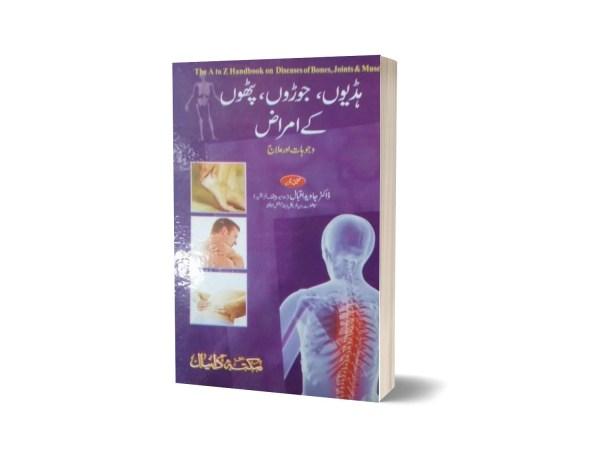 Hadiyon aor Joron k Amraz By Dr. Javed Iqbal
