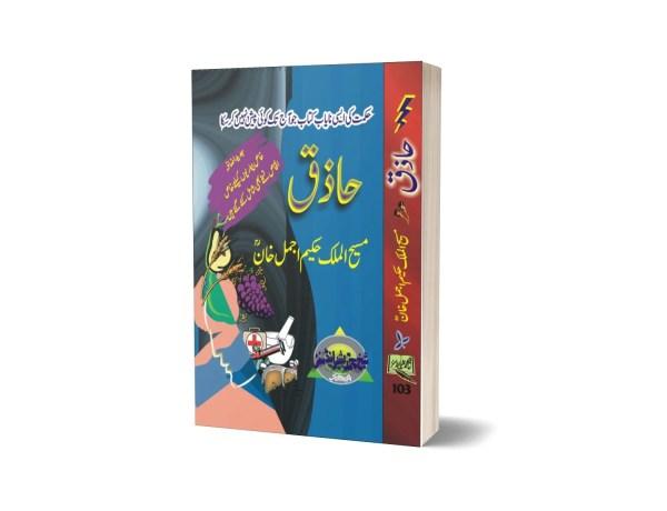 Hazaq By Hakeem Ajmal Khan
