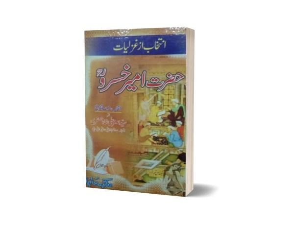 Hazrat Amir Khusra By Syad Asgher Ali Shah