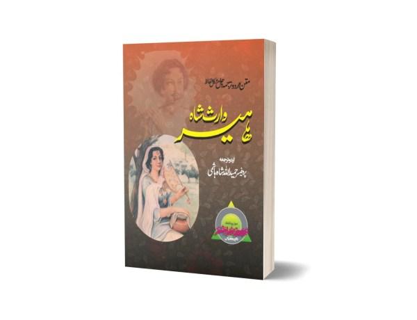 Heer Waras Shah By Prof. Hameedullah Hashmi
