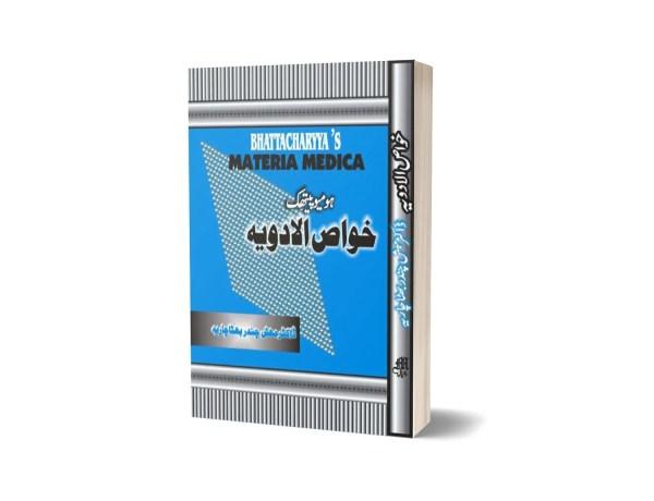 Homoeopathic Khuaz ul Adwiya By Dr. Mahesh