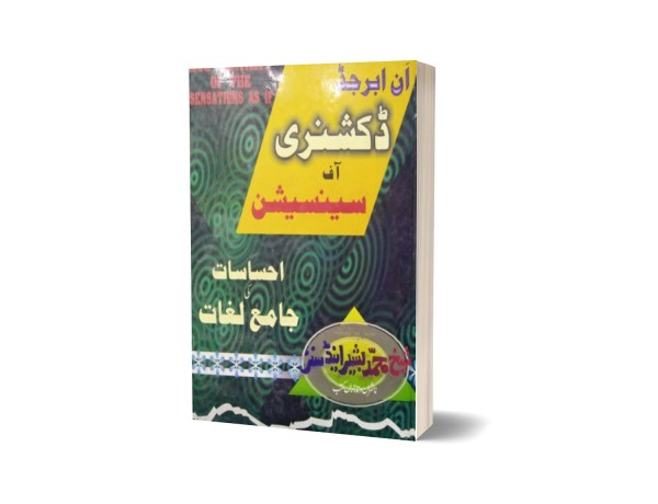 In Abarjand Dictionary Waham Ki Dictionary By Shk Muhammad Bashir