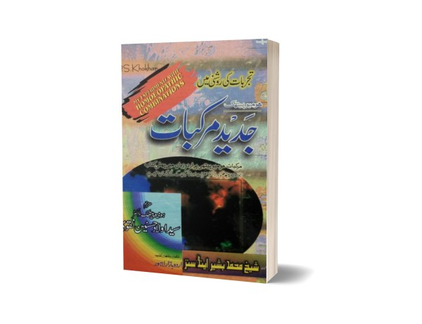 Jaded Markbat By Dr. Aulad Hussain