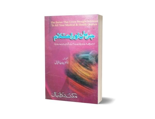Jaryan Ahktalam By Dr. Javad Iqbal