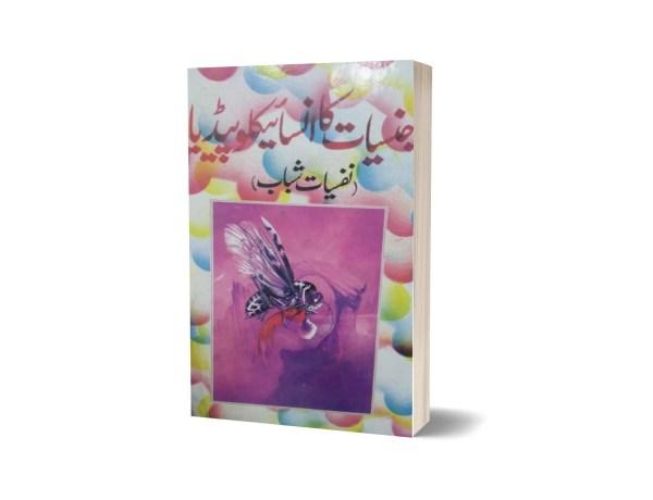 Jinsyat ka Enciclopedia Nafseyat Sahbab