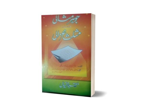 Johar e Misali Musallas e Ghazali By Mufti Hafiz Amer Ali