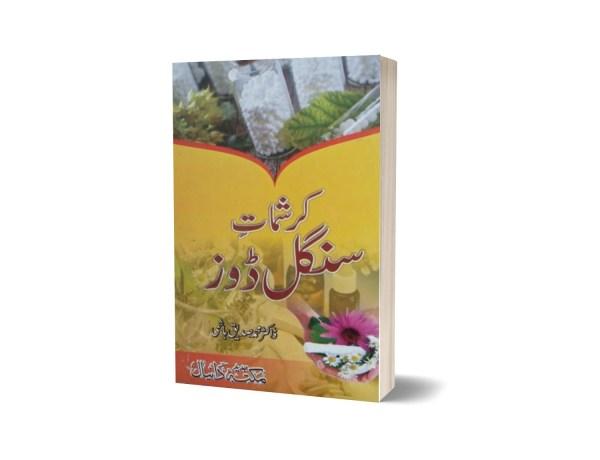 Karsnat Sangal Dowz By Dr. Muhammad Sadiq