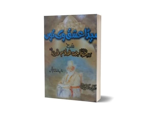 Kaw Khawajh Ghulam farid By Prof. Hameedullah Hashmi