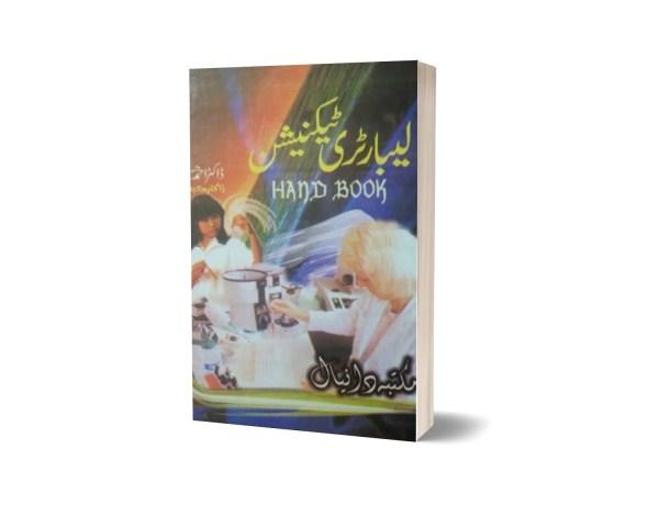 Leborter Technition By Dr. Muhammad Hassen