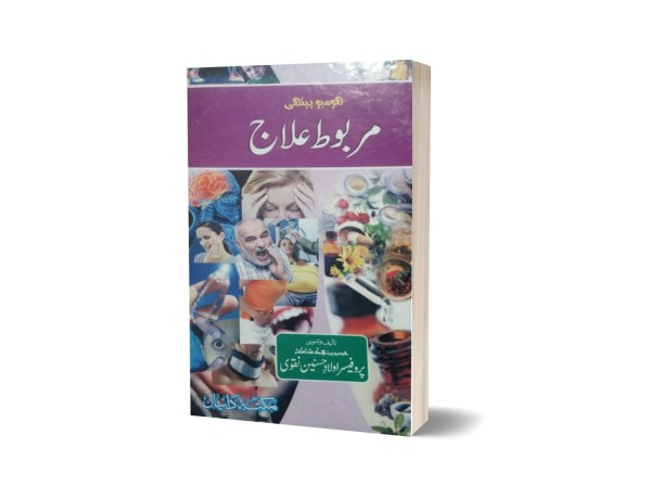 Marbot Elaj By Dr. Aulaada Hussain