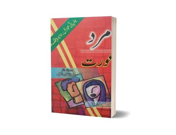 Mard Aorat By Syed Aulada Hussain
