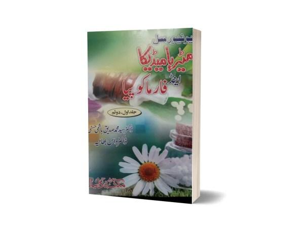 Matria Madica By Dr. Syed Muhammad