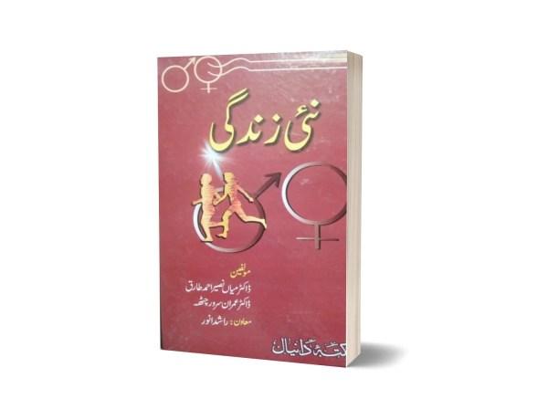 Nai Jawani By Dr. Imran Sarwer