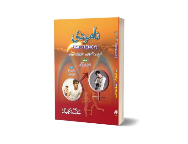 Namardi Impotency By Dr. Muhammad Iqbal