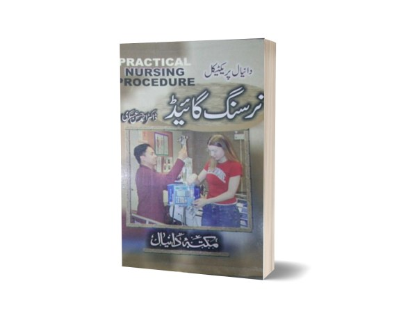 Narsing Guid By Dr. Ahmad Haseen