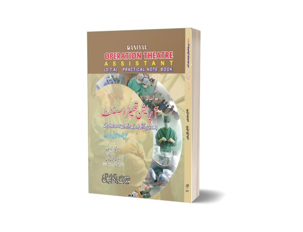 Operation Theater Assistant Not Book By Dr. Muhammad Iqbal Khan